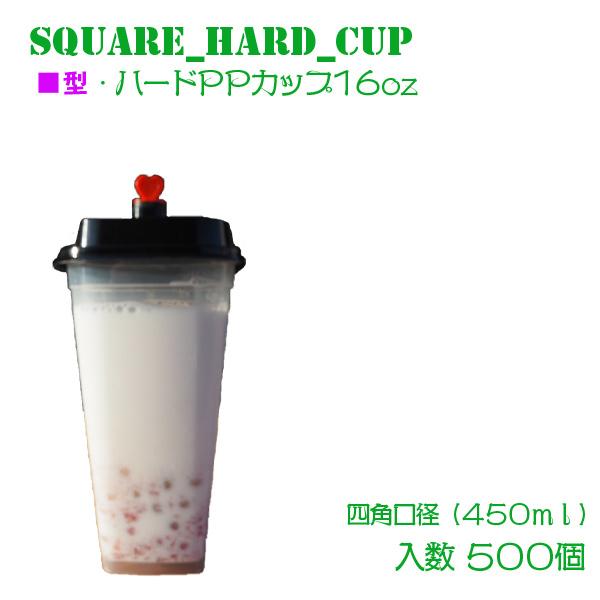 クリアハードPP16oz (四角型:フタ別売り)タピオカ カップ テイクアウト クリアカップ プラカップ プラコップ ドリンク 500個