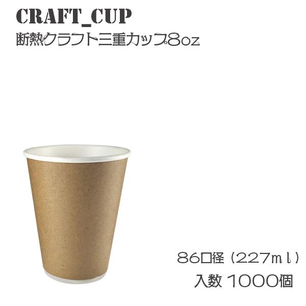 【プラカップ・紙コップ】ペーパーカップ 86mm口径8オンス テイクアウトカップ コーヒーカップ カフェ 紙カップ ドリンク 三重カップ クラフト 1000個