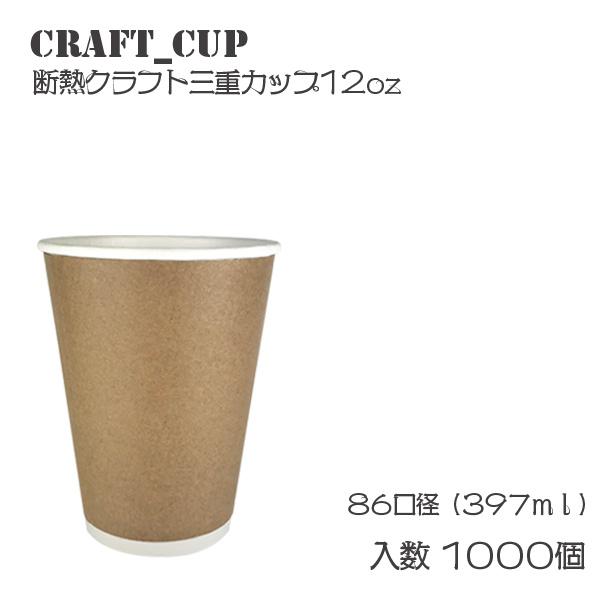 【プラカップ・紙コップ】テイクアウト カップ 86mm口径三重クラフトカップ12oz 1000個 テイクアウト 容器 使い捨て容器  クリアカップ 紙カップ 紅茶 カップ ドリンク コップ