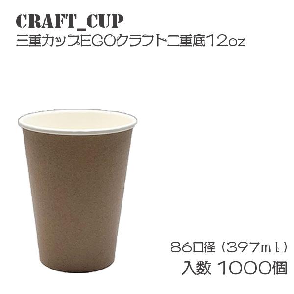 【プラカップ・紙コップ】テイクアウト カップ 86mm口径三重カップ二重底 エコクラフト12oz 1000個 テイクアウト 容器 使い捨て容器  クリアカップ 紙カップ 紅茶 カップ ドリンク コップ