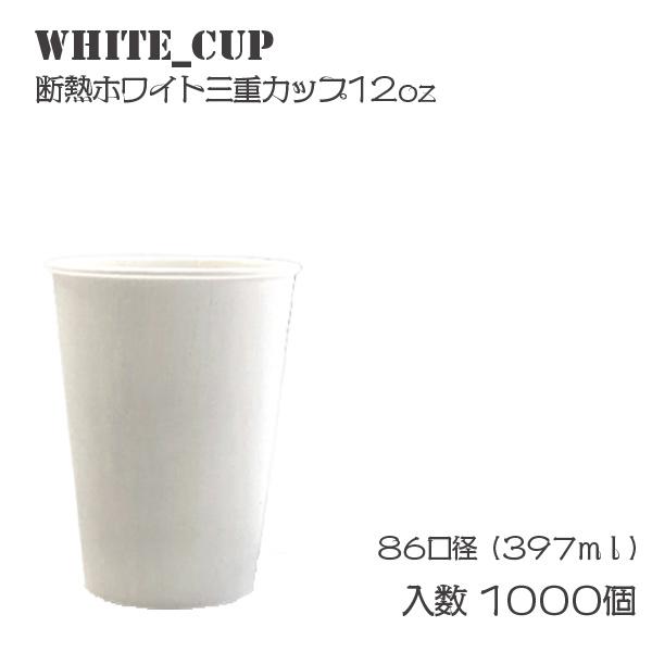 【プラカップ・紙コップ】テイクアウト カップ 86mm口径三重ホワイトカップ12oz 1000個 テイクアウト 容器 使い捨て容器  クリアカップ 紙カップ 紅茶 カップ ドリンク コップ