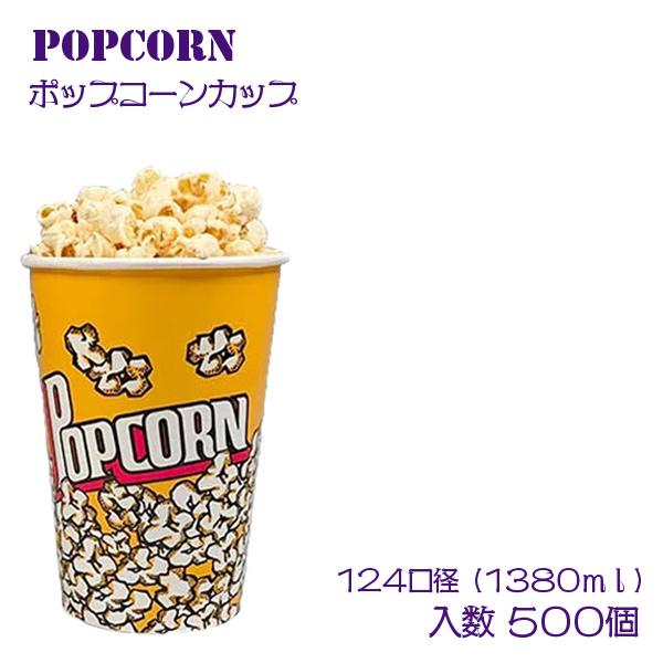 【プラカップ・紙コップ】ポップコーンカップ46oz  テイクアウト 容器 カップ 映画館 レジャー 500個