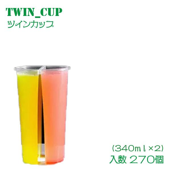 【プラカップ・紙コップ】 ツインワンカップ テイクアウト クリアカップ プラコップ 映画館 レジャー 容器 (フタセット)270個