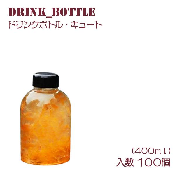ドリンクボトル 400mlキュートフタ付き 100個 テイクアウト タピオカ ボトル ドリンク カップ プラカップ クリアカップ プラコップ 飲み物 コップ タピオカドリンク