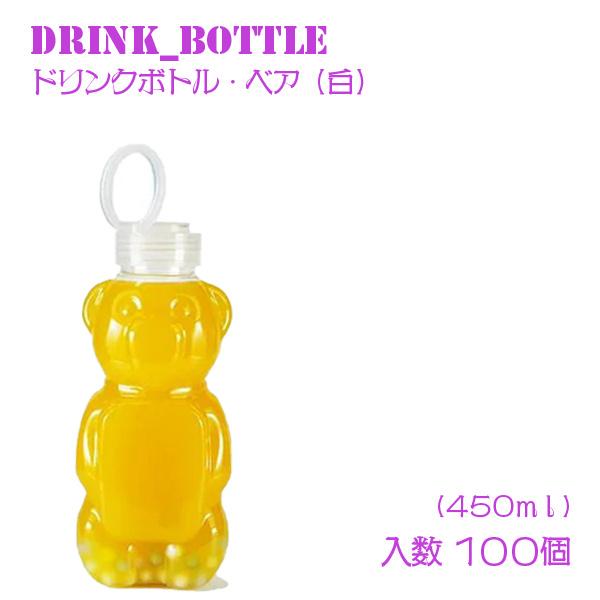 ドリンクボトル 450mlアニマル白フタ付き 100個 テイクアウト タピオカ ボトル ドリンク カップ プラカップ クリアカップ プラコップ 飲み物 コップ タピオカドリンク