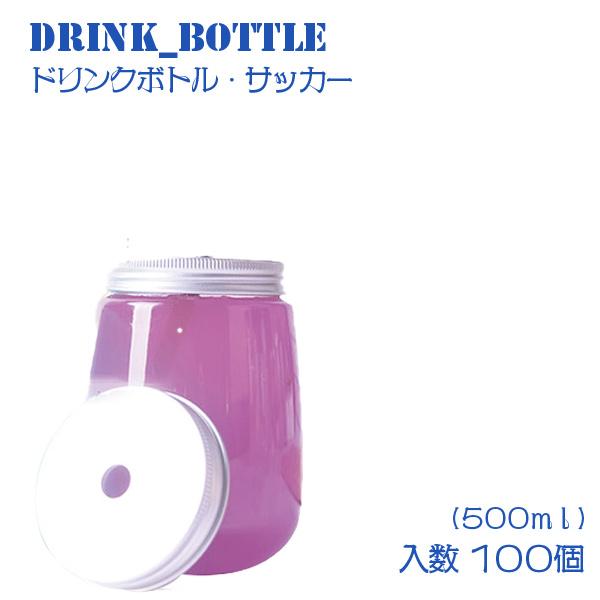 ドリンクボトル 500mlサッカーボトルフタ付き 100個 テイクアウト タピオカ ボトル ドリンク カップ プラカップ クリアカップ プラコップ 飲み物 コップ タピオカドリンク
