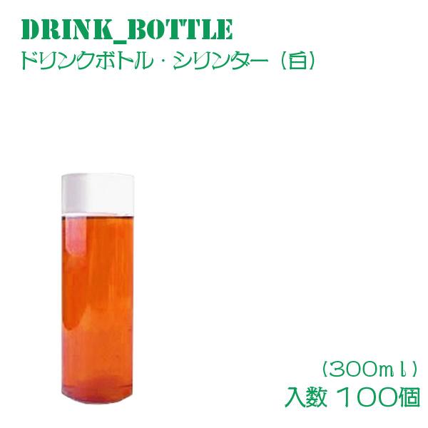 ドリンクボトル 300mlシリンダー白フタ付き 100個 テイクアウト タピオカ ボトル ドリンク カップ プラカップ クリアカップ プラコップ 飲み物 コップ タピオカドリンク