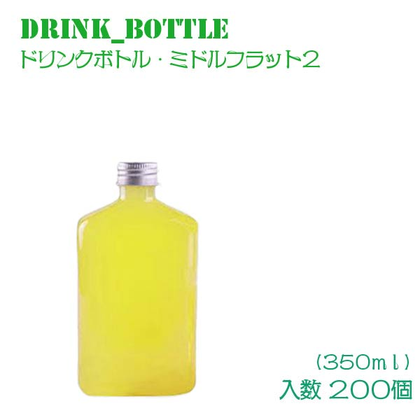 ドリンクボトル 350mlミドルフラットフタ付き 200個 テイクアウト タピオカ ボトル ドリンク カップ プラカップ クリアカップ プラコップ 飲み物 コップ タピオカドリンク