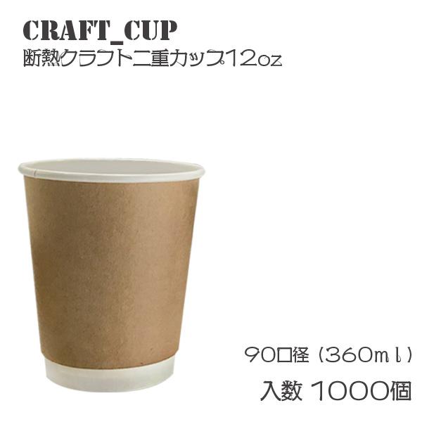 【プラカップ・紙コップ】テイクアウトカップ 90mm口径断熱二重カップ クラフト12oz クリアカップ コーヒーカップ カフェ ドリンク 1000個