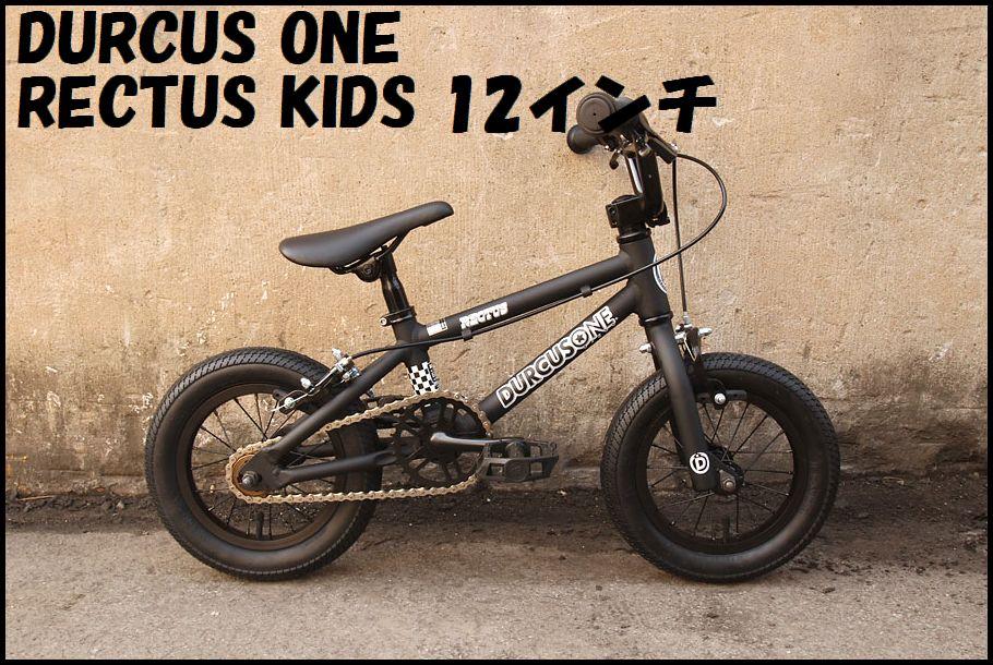 【送料無料】 DURCUS ONE KIDS - RECTUS KIDS BMX 12インチ / 各色 / ダーカスワン キッズ 子供用 BMX
