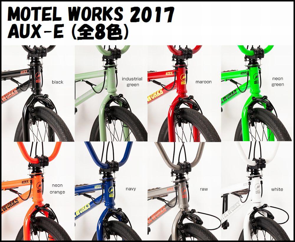 最愛 【送料無料】MOTEL 全8色 WORKS AUX WORKS E 完成車 2017年モデル 全8色/ モーテルワークス AUX-E フラットランド 完成車, 男鹿市:418e252c --- nba23.xyz