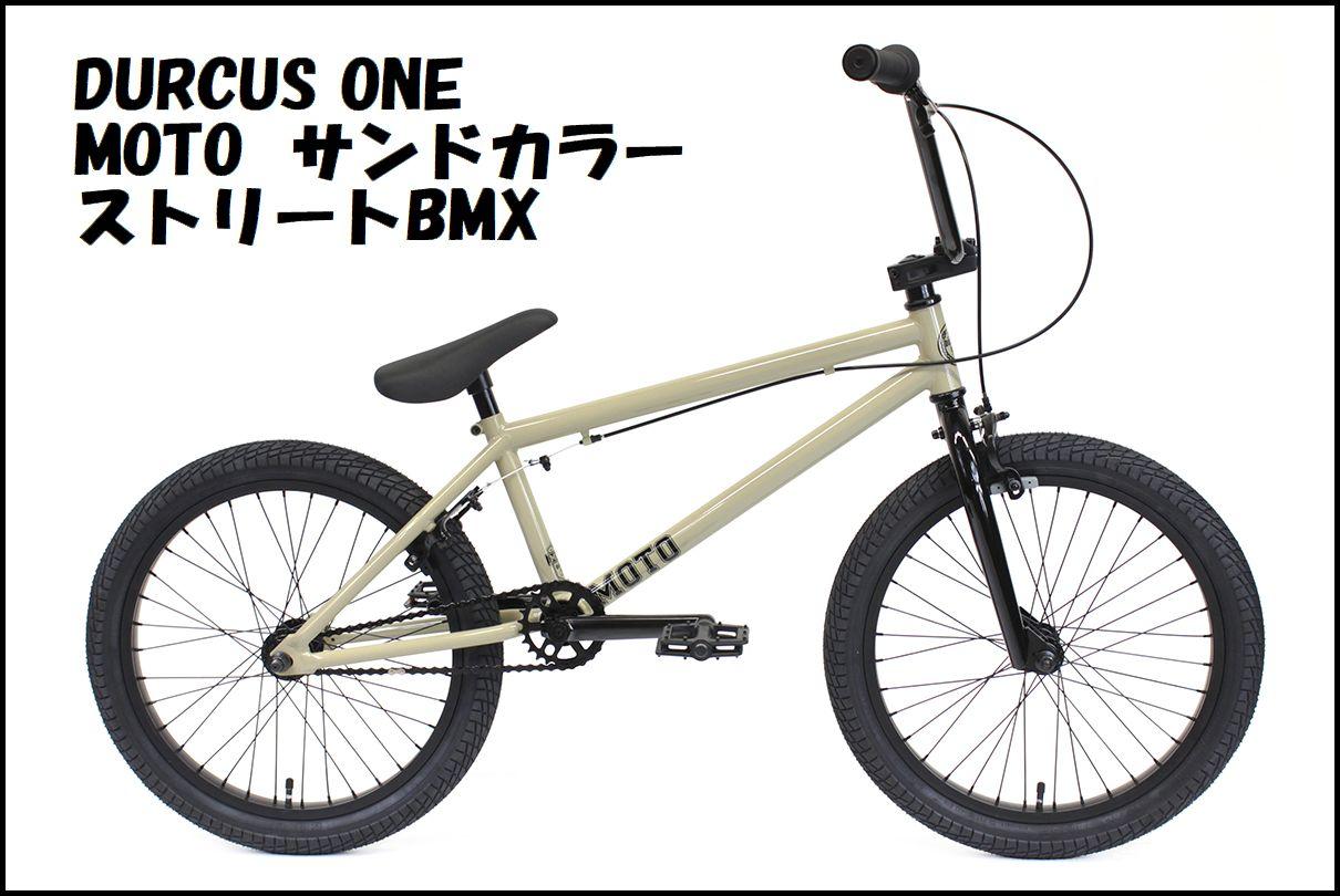 DURCUS ONE - MOTO 3サイズ展開 / SANDカラー / ダーカスワン モト コスパ良し ストリート BMX 完成車