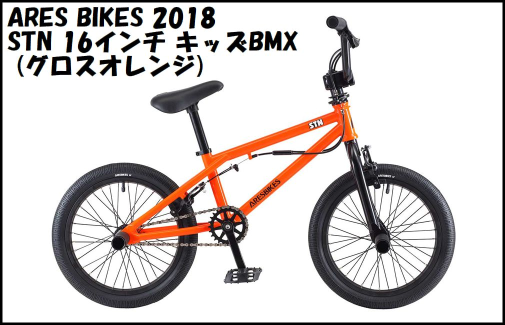 2018年モデル ARESBIKES - STN16 / グロスオレンジ / 16インチBMX / アーレス エスティ-エヌ BMX 完成車 フラットランド 子供用 キッズBMX ストライダ―等からのレベルアップに!