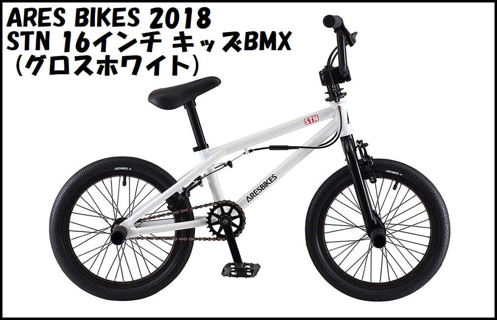 2018年モデル ARESBIKES - STN16 / グロスホワイト / 16インチBMX / アーレス エスティ-エヌ BMX 完成車 フラットランド 子供用 キッズBMX ストライダ―等からのレベルアップに!