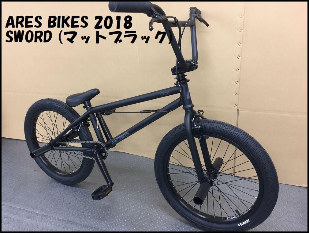 【オススメBMX】 2018モデル ARES BIKES - SWORD 20.0