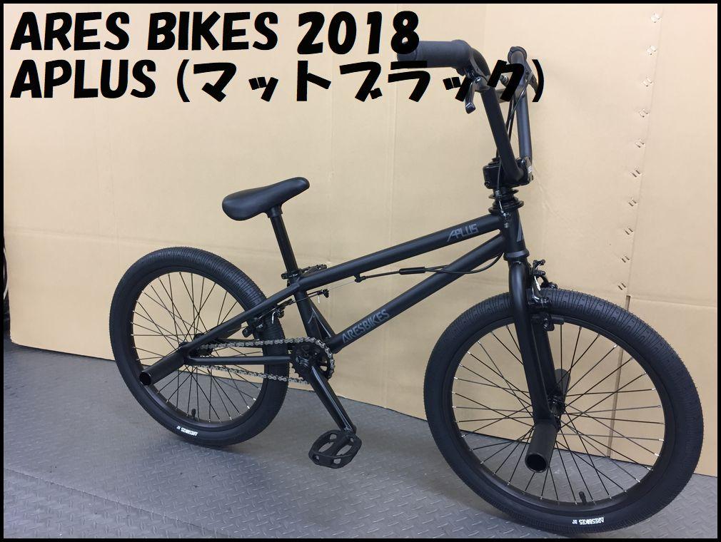 【超オススメBMX】 2018モデル ARES BIKES - APLUS 18.5