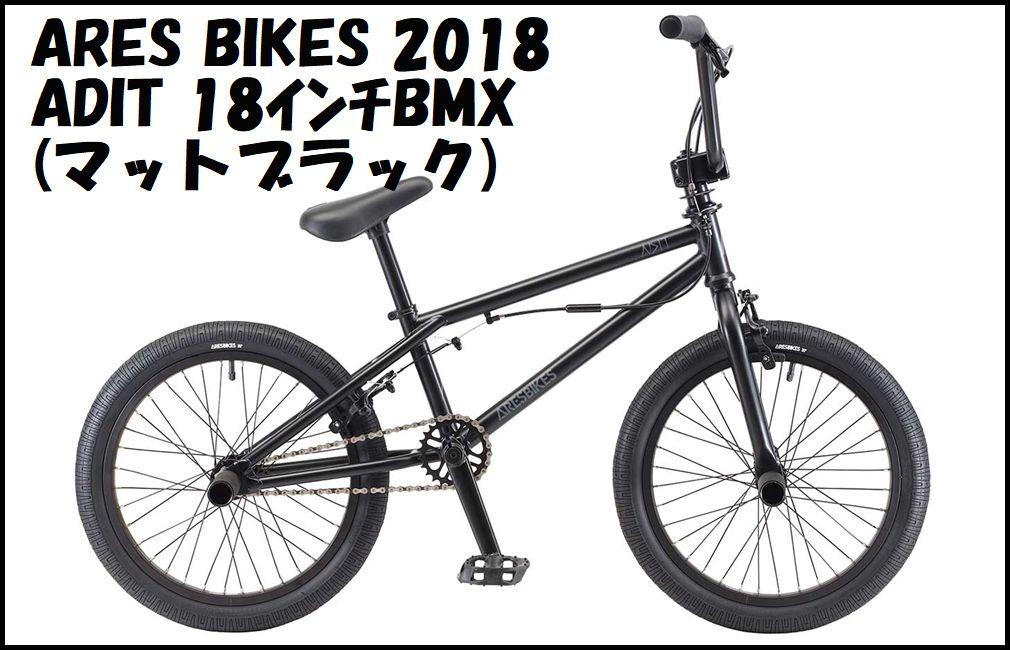 2018年モデル ARESBIKES - ADIT 18インチBMX / マットブラック / アーレス エディット BMX 完成車 フラットランド 子供用 キッズBMX 小学生~小柄な女性に!