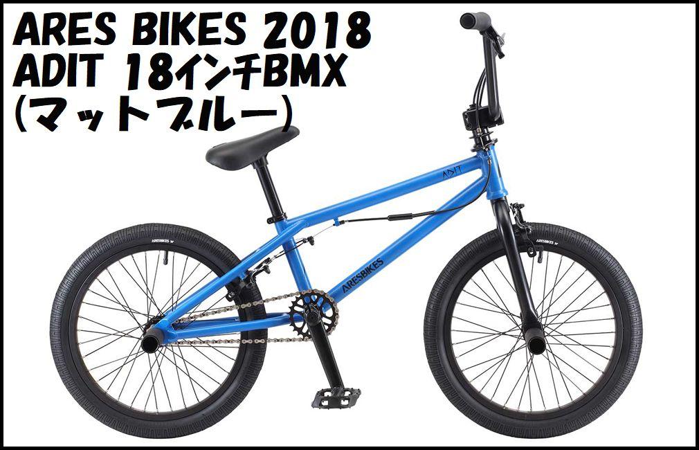 2018年モデル ARESBIKES - ADIT 18インチBMX / マットブルー / アーレス エディット BMX 完成車 フラットランド 子供用 キッズBMX 小学生~小柄な女性に!