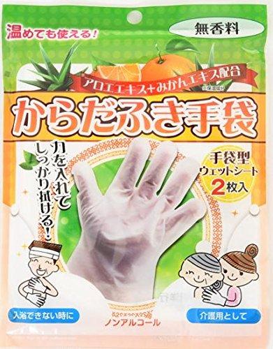 【送料無料】からだふき手袋 2枚入×80袋セット【手軽】【携帯】