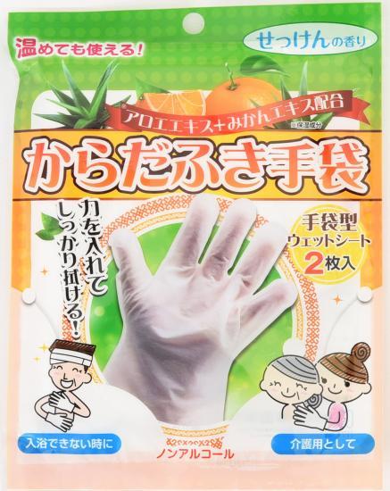 【送料無料】からだふき手袋 せっけんの香り 2枚入×80袋セット【手軽】【携帯】