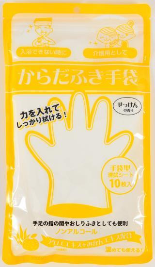 【送料無料】からだふき手袋 せっけんの香り 10枚入×24袋セット【手軽】【携帯】