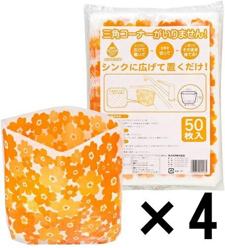 4個セット SALENEW大人気 タイムセール ネクスタ シンク用 水切り ゴミ袋 ごみっこポイ 50枚入×4 スタンドタイプ 花柄 水切り袋 オレンジ