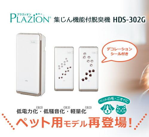 富士通ゼネラル 脱臭機 激安挑戦中 プラズィオン 数量限定アウトレット最安価格 HDS-302G