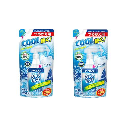 2個セット アイスノン シャツミスト ミントの香り 流行のアイテム 大容量 冷感スプレー マーケット 白元アース 280mL×2 つめかえ用