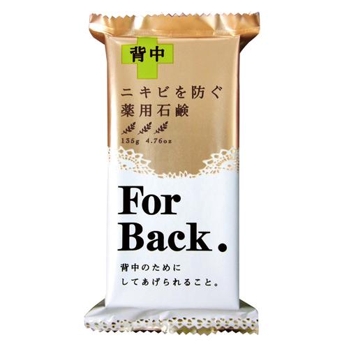 背中ニキビに! 【ペリカン石鹸】薬用石鹸ForBack 135g【背中ケア】【ニキビケア】【せっけん】【石けん】