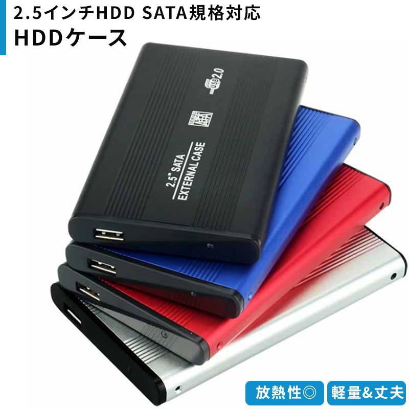 10%OFF 2.5インチSATAタイプHDD対応ケース 軽量 丈夫で放熱性が良いアルミ製ケース USB式なのでノートPCにも HDDケース 2.5インチ SATA対応 送料無料 外付け用 USB2.0 軽量アルミ製ハードディスクケース ハードディスク お得 サタ