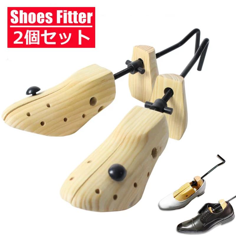 シューキーパー 木製 シューズフィッター 2ヶ組 ダボ付 シューキーパー 靴伸ばし シューズストレッチャー 革靴 レディース シューツリー 革 合皮 靴型 シューズキーパー  シュートリー シューストレッチャー 左右兼用