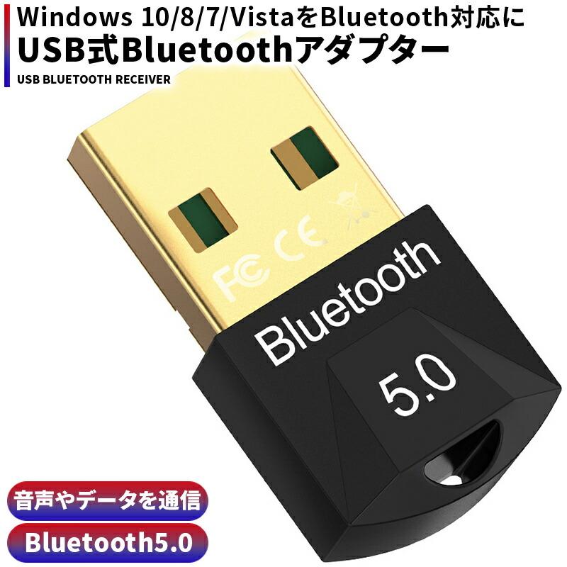 Bluetooth非対応のパソコン等の端末でBluetooth機能が使えるようになるUSBアダプタレシーバ Bluetooth 5.0 お得クーポン発行中 レシーバ usb アダプター ブルートゥース windows10対応 優先配送 USB ワイヤレス LE対応トランスミッター apt-x EDR ドングル