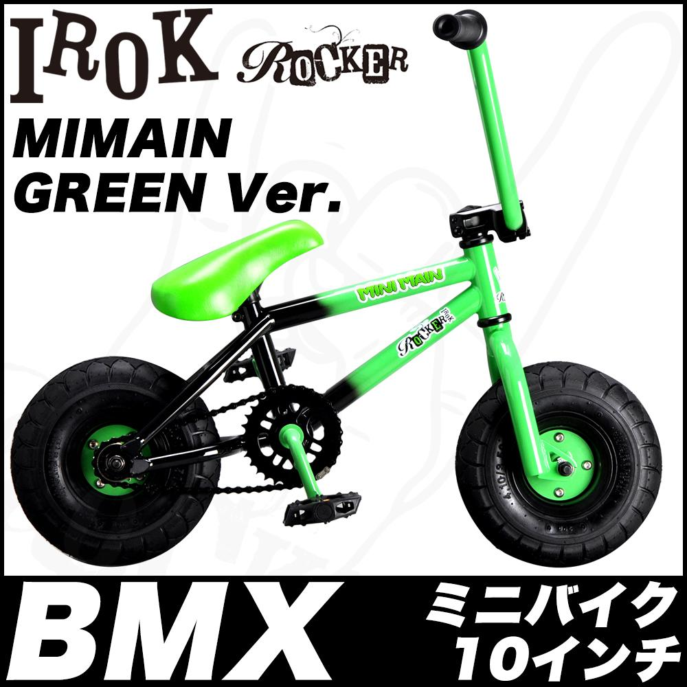 Board Cooker Rakuten Global Market Rocker Bmx Irok Minimain