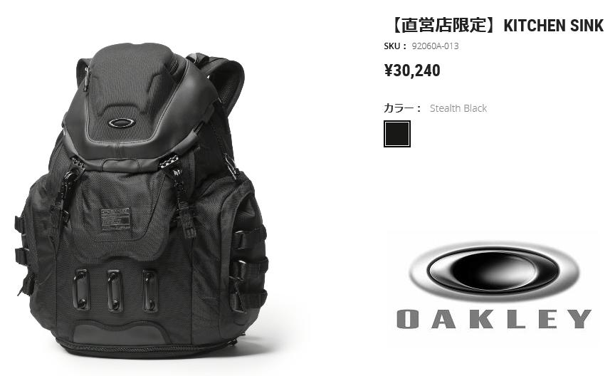 2018 OAKLEY Oakley backpack ? KITCHEN SINK? ?BAG ? rucksack ? BACKPACK ? back ? kitchen sink ? 92060A-013?  sc 1 st  Rakuten : oakley backpack kitchen sink - hauntedcathouse.org