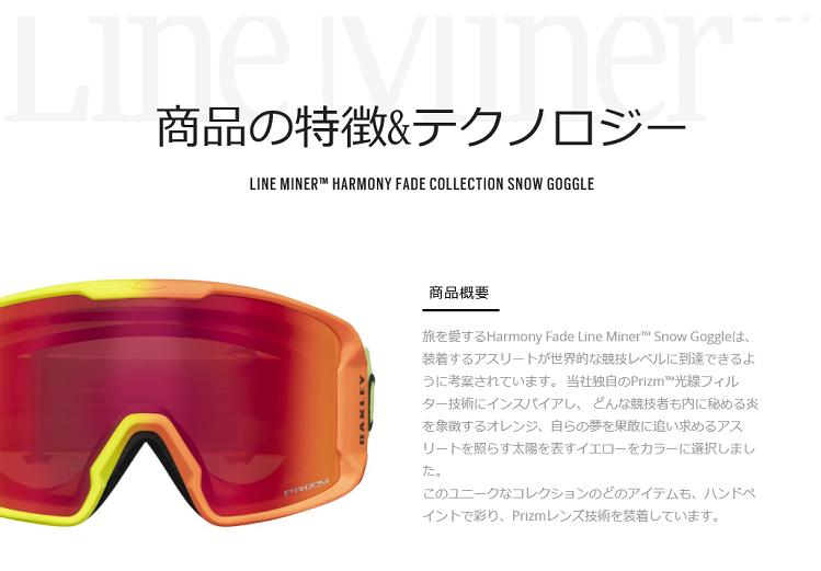 3f728a6fa85b JAPAN-FIT □ 2019 □ OAKLEY LINEMINER HARMONY FADE PRIZM TORCH □ OO7080-24□  Japan fitting □ flight deck □ Oakley □ goggles □ TEAM COLLECTION□