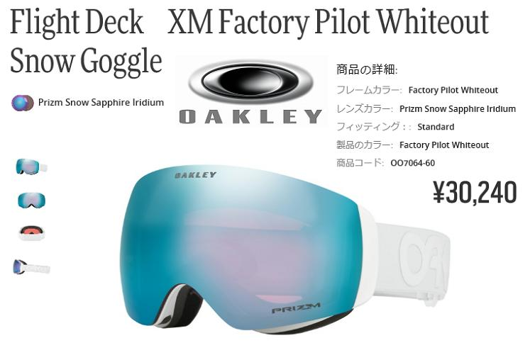 19291bf07687 2017 ♢ OAKLEY FLIGHT DECK XM FACTORY PILOT WHITEOUT PRIZM SAPPHIRE ♢  OO7064-60 ♢