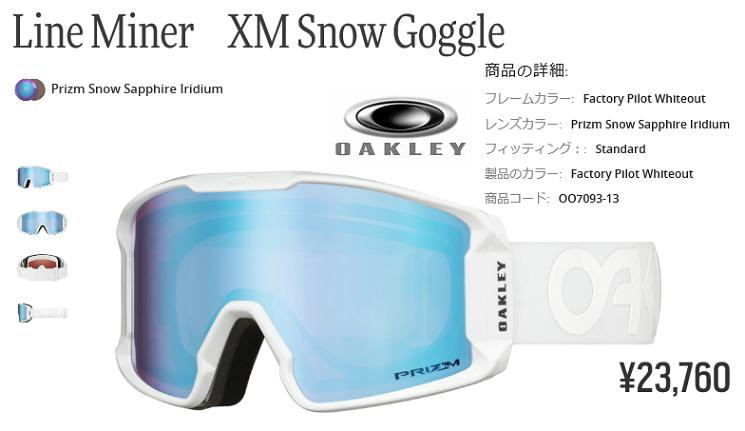 f5bd09c151 □2019 □ OAKLEY LINE MINER XM FACTORY PILOT WHITEOUT PRIZM SAPPHIRE □  OO7093-13□ □Line minor □ Oakley □ goggles□