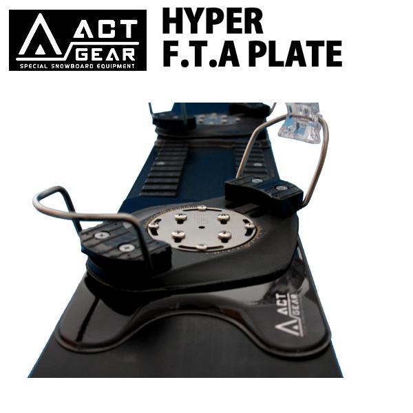あす楽対応 ACT GEAR アクトギア HYPER F.T.A PLATE アルペン スノーボード プレート 即納可能