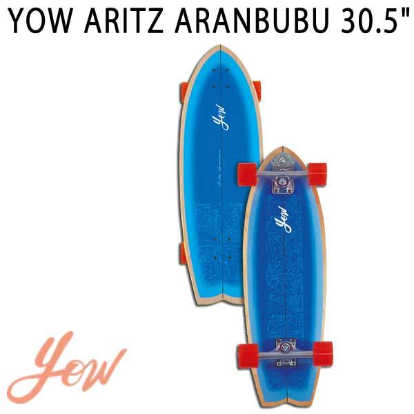 YOW/ヤウ SKATE ARITZ ARANBUBU アリッツ アランブル サーフスケート ロングスケートボード ロングボード スケボー
