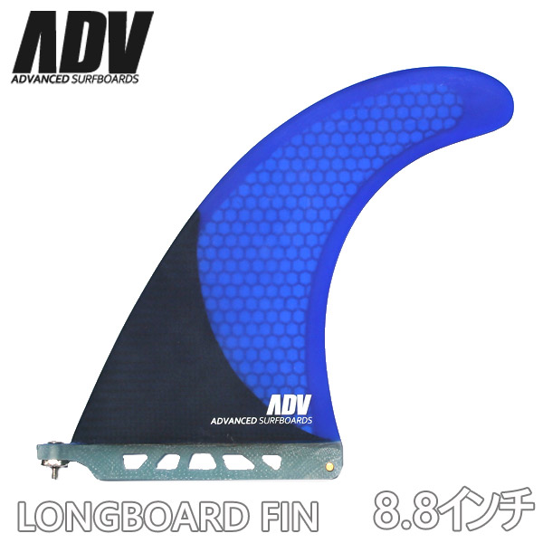 ADVANCED ロングボード ハニカム カーボンフィン 8.8インチ サーフィン メール便対応