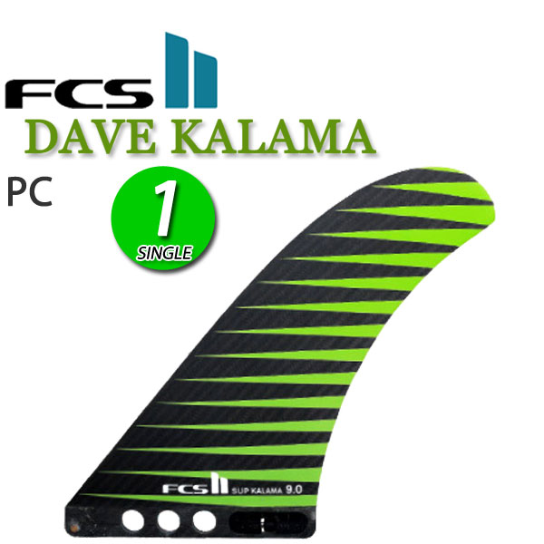 あす楽対応 FCS2 フィン DAVE KALAMA PC FIN / エフシーエス2 シングル サップ SUP レース