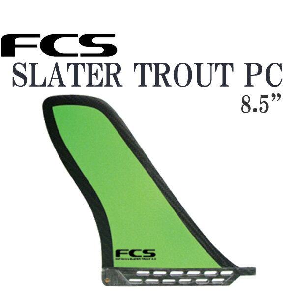 即出荷 FCS フィン SUP SLATER TROUT 8.5 パフォーマンスコア FIN / エフシーエス スタンドアップ パドルボード サップ レース 1260-214-02-R メール便対応