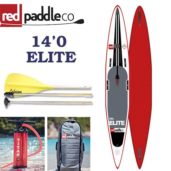 【送料無料】2017 パドルボード RED PADDLE ELITE 14'0/レッドパドル エリート サップ SUP インフレータブル お取り寄せ商品