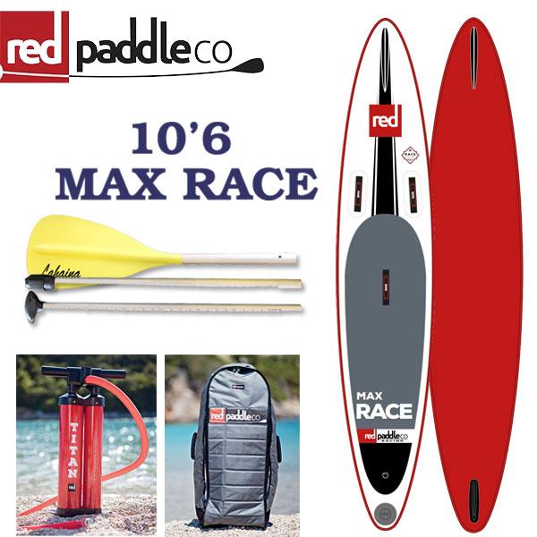 【送料無料】2017 パドルボード RED PADDLE MAX RACE 10'6/レッドパドル レース サップ SUP インフレータブル お取り寄せ商品