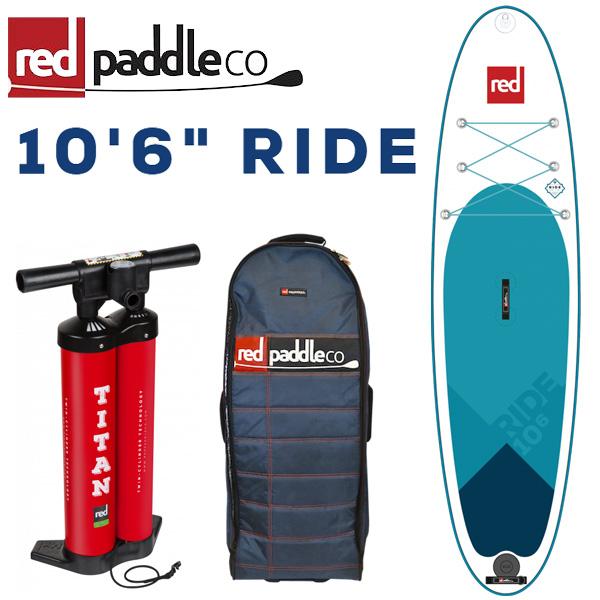 スタンドアップパドルボード レッドパドル ライド 10'6 インフレータブル サップ 大人 子供 RED PADDLE RIDE 10'6 2019