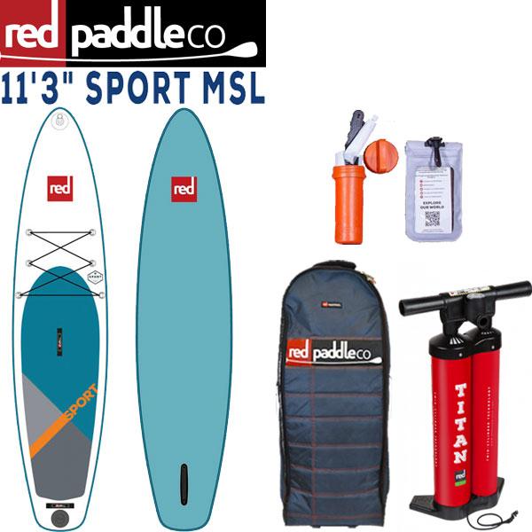 スタンドアップパドルボード レッドパドル スポーツ 11'3 インフレータブル サップ 大人 子供 RED PADDLE SPORT 11'3 2019