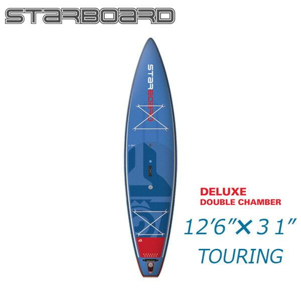 【送料無料】2018 STARBOARD TOURING DELUXE 12'6 X 31 X 6 スターボード ツーリング デラックス SUP インフレータブル パドルボード サップ