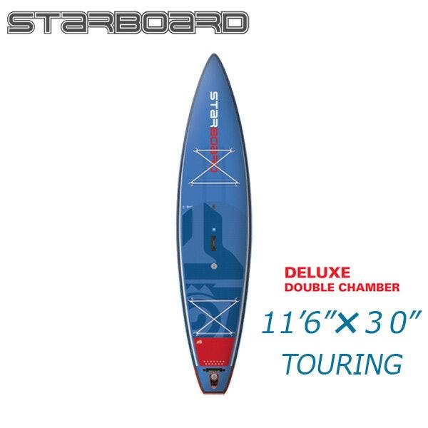 【送料無料】2018 STARBOARD TOURING DELUXE 11'6 X 30 X 6 スターボード ツーリング デラックス SUP インフレータブル パドルボード サップ 取り寄せ商品