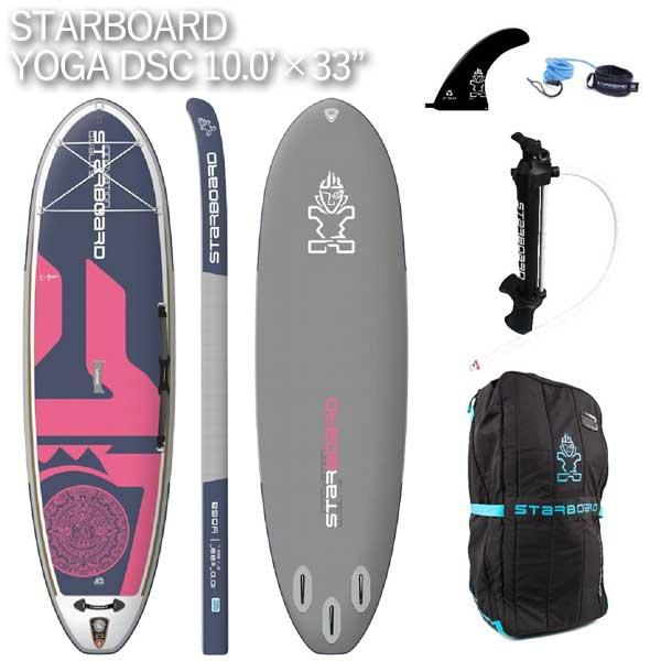 スタンドアップパドルボード スターボード ヨガ 10'0 X 33 SUP サップ インフレータブル 大人 子供 STARBOARD YOGA 10'0 X 33 2020 取寄せ商品