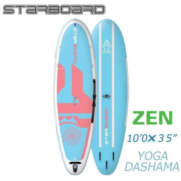 スタンドアップパドルボード スターボード ヨガ ダシャマ 10'0 インフレータブル サップ 大人 子供 STARBOARD YOGA DASHAMA 10'0 2018